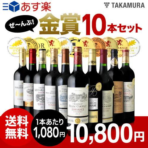 【送料無料】【第11弾】なんと、10本全部が金賞ワイン!この豪華さで、1本あたり1080円!!ボルドー満喫!金賞10本 赤ワインセット(追加2本同梱可)(代引き・クール便別途)[A][T][H]