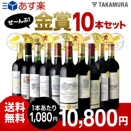 【送料無料】【第12弾】なんと、10本全部が金賞ワイン!この豪華さで、1本あたり1080円!!ボルドー満喫!金賞10本 赤ワインセット(追加2本同梱可)(代引き・クール便別途)[H]