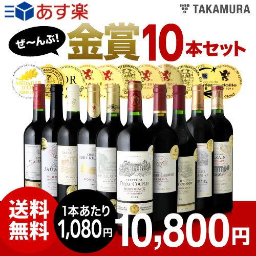 【送料無料】【第14弾】なんと、10本全部が金賞ワイン!この豪華さで、1本あたり1080円!!ボルドー満喫!金賞10本 赤ワインセット(追加2本同梱可)(代引き・クール便別途)[A][T][H]