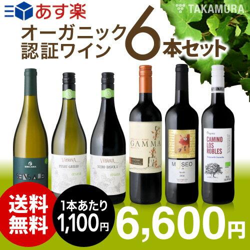 送料無料 第35弾 オーガニック認証ワイン大集合 白2赤4本 ワインセット ロハスな毎日をより楽しく♪ (追加6本同梱可)(代引き クール便別途)[T]