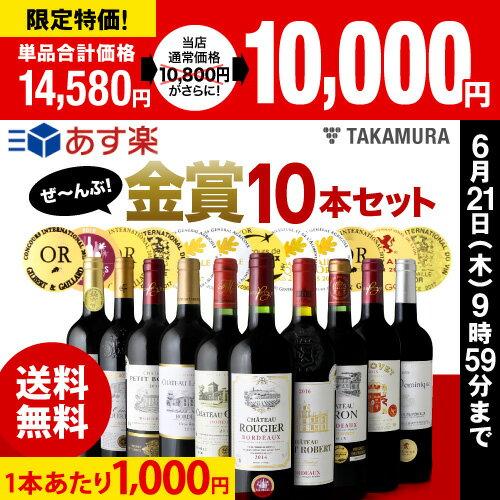 【送料無料】【第15弾】なんと、10本全部が金賞ワイン!この豪華さで、1本あたり1000円!!ボルドー満喫!金賞10本 赤ワインセット(追加2本同梱可)(代引き・クール便別途)[A][T][H]
