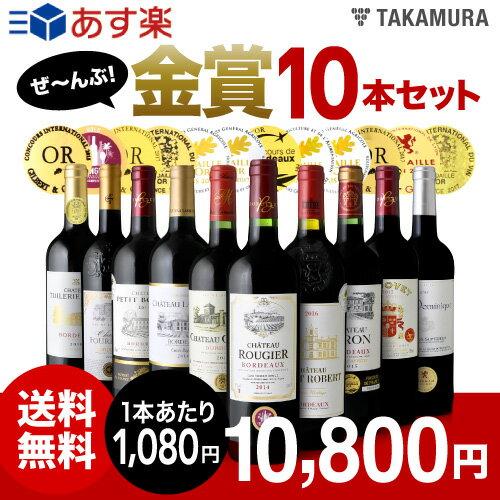 【送料無料】【第15弾】なんと、10本全部が金賞ワイン!この豪華さで、1本あたり1080円!!ボルドー満喫!金賞10本 赤ワインセット(追加2本同梱可)(代引き・クール便別途)[A][T][H]