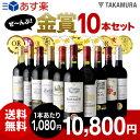 【送料無料】【第15弾】なんと、10本全部が金賞ワイン!この豪華さで、1本あたり1080円!!ボルドー満喫!金賞10本 赤…