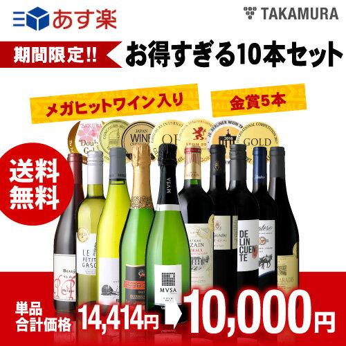 【送料無料】スーパーセール限定!単品総額 14,414円→10,000円!金賞5本&メガヒットワインも詰め込んだ♪お得すぎる10本 ワインセット!(泡2本・白2本・赤6本)(追加2本同梱可)(代引き・クール便別途)[T][H]