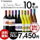 送料無料 好きな品種がよりどり選べる♪ 10本自由な組み合わせ! コノスル ビシクレタ レゼルバ(ヴァラエタル)アソート10本ワインセット