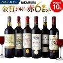 ワインセット 赤 送料無料 第151弾 タカムラ スタッフ厳選!!自慢の金賞ボルドー6本 赤ワイン セット(追加6本同梱可…