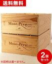 送料無料! ワイン 12本木箱 2箱セット(2個セット) ※配送は佐川便のみ(沖縄、北海道、一部離島は別途送料追加) …