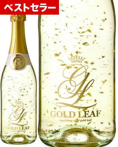 【新ラベル】ゴールド・リーフNV(金箔入りスパークリング・ワイン)750ml[Y][J][H][S]【※ラッピング・包装をご希望の場合は、ギフト箱を一緒にご注文下さい】