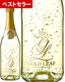 ゴールド リーフNV ( 金箔入り ワイン ) スパークリング ( 泡 白 ) スパークリング 【※ラッピング 包装をご希望の場合は、 ギフト箱を一緒にご注文下さい】