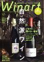 【新古書】ワイナート71号【特集】自然派ワインの基本(ワイン雑誌)(1冊迄メール便可)[S]