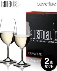 2脚セット 正規 箱入り ワイングラスと言えばリーデル♪ のオヴァチュア ホワイトワイングラス (ワイン(=750ml)10本と同梱可)