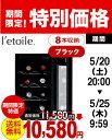 【送料無料】【ブラック】レトワール・ワインクーラー(l'etoile winecooler)ブラック・8本用(WCE-8B)※配送は佐川便のみ(代引不可地域あり)※同梱、ラッピング、のし不可【ワインク