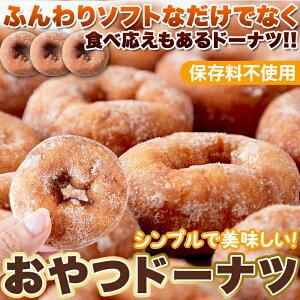 ドーナツ 18個入り 【お徳用】通販 お菓子 おやつ スイーツ 個包装 ギフト