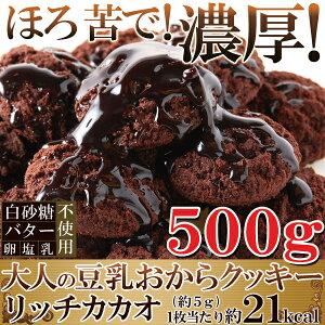 よりどり2個で送料無料|カカオ分22%配合でほろ苦い☆大人の豆乳おからクッキーリッチカカオ500g