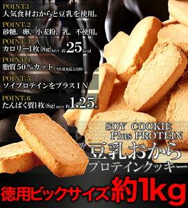 よりどり2個で送料無料?本格派ダイエッターをサポート!!ソイプロテインplus!!豆乳おからプロテインクッキー1kg