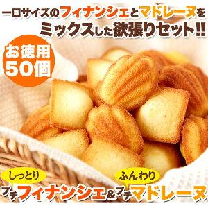 一口サイズで食べやすい!!しっとりプチフィナンシェ&ふんわりプチマドレーヌ50個洋菓子 焼き菓子 大容量 人気 ランキング入り おやつ 個包装 おすそ分け