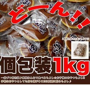 しっとり柔らか☆粒あんたっぷり♪【訳あり】もっちりミニどら焼きどっさり1kg!!≪常温≫