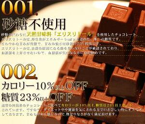よりどり2個で送料無料|砂糖不使用!!ヘルシースイートチョコレートたっぷり250g