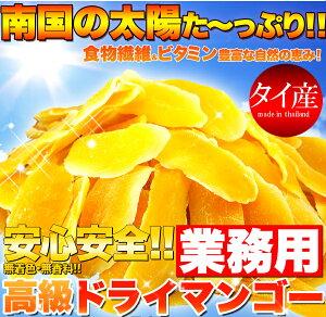 よりどり2個で送料無料|【業務用】高級ドライマンゴーメガ盛り1kg≪常温≫