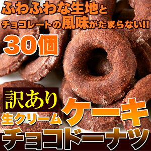 よりどり2個で送料無料?カカオ分45%の高級チョコレート使用!!【訳あり】生クリームケーキチョコドーナツ30個(10個入り×3袋)