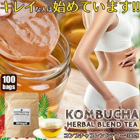 よりどり2個で送料無料|海外セレブの間で人気沸騰!!菌活系ドリンクKombuchaでキレイに★コンブチャハーバルブレンドティーメガ盛り100包!! ダイエット 紅茶キノコ コンブチャ 酵素  茶