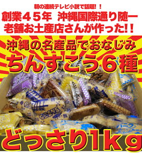 よりどり2個で送料無料|沖縄名産品!!ちんすこう6種どっさり1kg≪常温≫