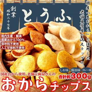 よりどり2個で送料無料|国産生おからを使用!!老舗豆腐屋さんのおからチップス3種(しお味、醤油味、カレー味)約300g