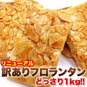 【訳あり】フロランタンどっさり1kg≪常温≫個包装 お返し 大容量洋菓子 スイーツ おやつ 焼き菓子 手土産