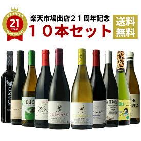 ●12●送料無料【プレゼント付き】楽天市場出店21周年記念10本セット