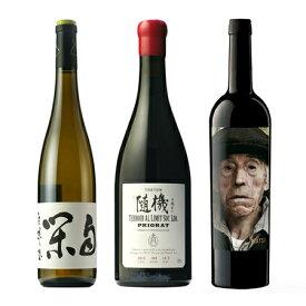 ●3●【送料無料】和名ワイン3本セット(ワインセット/赤ワイン/白ワイン/スペインワイン)