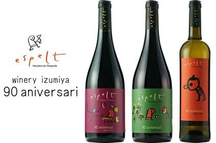 ●3● セラー・エスペルト 和泉屋創業90周年記念ワイン3本ワインセット【あす楽対応】