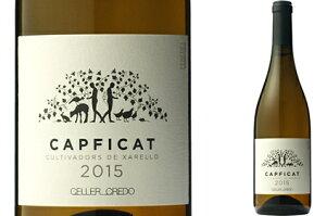 カップ・フィカット [2015] セラー・クレド(スペインワイン/白ワイン)