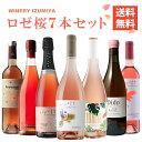 ●7●送料無料・桜セット・お買い得ロゼワイン7本セット