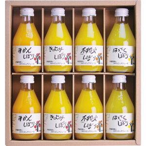 伊藤農園 100%ピュアジュース8本ギフトセット 50708GN ジュースギフト ジュース ギフト 詰め合わせ みかんジュース