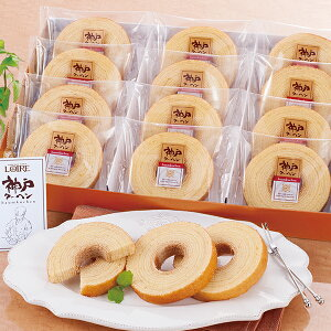 洋菓子の店ロアール 昔ながらの神戸クーヘン YJ-LL バームクーヘン バウムクーヘン ギフト 内祝い お返し お菓子 おしゃれ ギフトセット 詰め合わせ