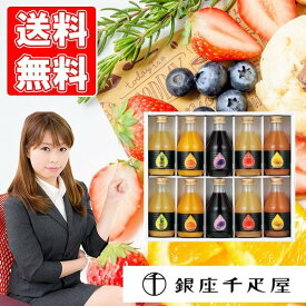 銀座千疋屋 銀座ストレートジュースB 10本入り PGS-SK06 ジュース詰め合わせ