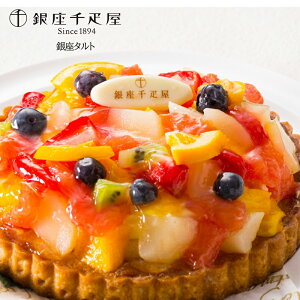 【千疋屋 ギフト】銀座千疋屋 銀座タルト(フルーツ) PGS-144 焼き菓子 フルーツ ケーキ デザート ギフト 詰め合わせ