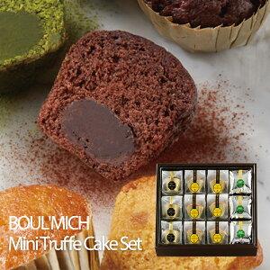 ブールミッシュ ミニトリュフケーキ(ミックス) 12個入 MTC-12 焼き菓子 ギフト 内祝い お返し お菓子 おしゃれ ギフトセット 詰め合わせ