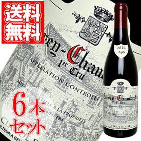 ジュヴレ・シャンベルタン・プルミエ・クリュ クロード・デュガ 6本セット 750ml ブルゴーニュ 赤ワイン 辛口 父の日 お酒 セット 父の日ギフト プレゼント
