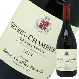 ジュヴレ・シャンベルタン・ヴィラージュ・レ・スーヴレ ロベール・グロフィエ 750ml ブルゴーニュ 赤ワイン 辛口 父の日 お酒 セット 父の日ギフト プレゼント