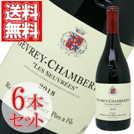 ジュヴレ・シャンベルタン・ヴィラージュ・レ・スーヴレ 6本セット ロベール・グロフィエ 750ml ブルゴーニュ 赤ワイン