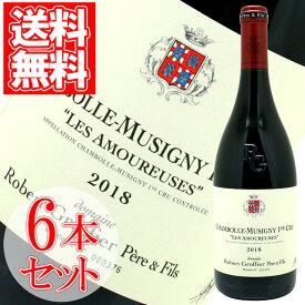 シャンボール・ミュジニー・プルミエ・クリュ・レ・ザムルーズ ロベール・グロフィエ 6本セット 750ml ブルゴーニュ 赤ワイン