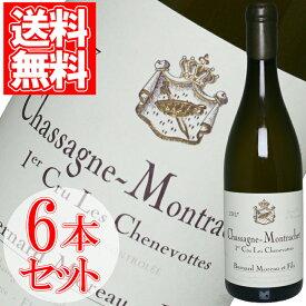 シャサーニュ・モンラッシェ・プルミエ・クリュ・レ・シュヌヴォット ベルナール・モロー 6本セット 750ml ブルゴーニュ 白ワイン