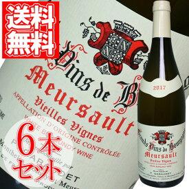 ムルソー・ヴィエイユ・ヴィーニュ ポール・ガローデ 6本セット 750ml ブルゴーニュ 白ワイン 辛口 プレゼント ギフト 家飲み 宅飲み