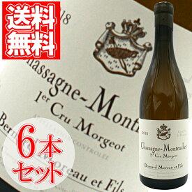 シャサーニュ・モンラッシェ・ブラン・プルミエ・クリュ・モルジョ ベルナール・モロー 6本セット 750ml ブルゴーニュ 白ワイン