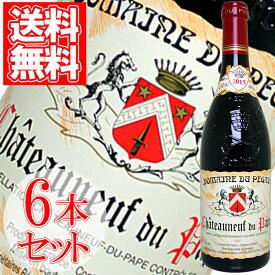 シャトーヌフ・デュ・パプ・ルージュ・キュヴェ・レゼルヴェ ドメーヌ・デュ・ペゴー 6本セット 750ml ローヌ 赤ワイン