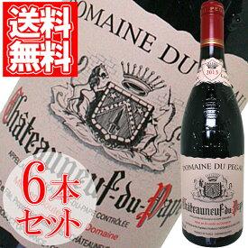 シャトーヌフ・デュ・パプ・ルージュ キュヴェ・ローランス ドメーヌ・デュ・ペゴー 6本セット 750ml ローヌ 赤ワイン