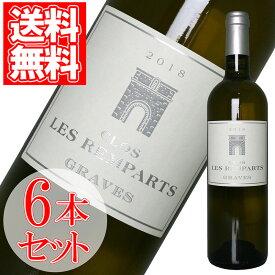 クロ・レ・ランパール・ブラン・ジャン・デュボ 6本セット 750ml ボルドー 白ワイン