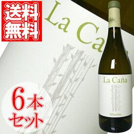 ラ・カーニャ ボデガス・ラ・カーニャ 6本セット 750ml スペイン 白ワイン