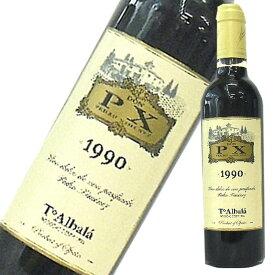 ドン・ぺ・エキス・グラン・レセルバ モンティーリャ・モリレス ボデガス・トロ・アルバラ 375ml スペイン モンティーリャ・モリレス・ワイン 父の日 お酒 セット 父の日ギフト プレゼント